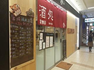 仙臺驛 日本酒バル ぷらっとのアルバイト情報