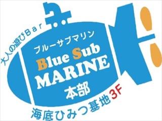 Blue Sub MARINEのアルバイト情報