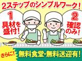 日本クッカリー株式会社 船橋工場のアルバイト情報
