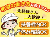 日本ゼネラルフード株式会社 勤務地:知立老人保健施設様内 厨房のアルバイト情報