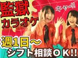 監獄カラオケ 札幌宮の沢店のアルバイト情報