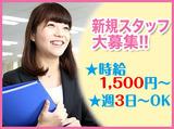 日本テクノ株式会社 立川営業所のアルバイト情報