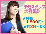 日本テクノ株式会社 神戸営業所のアルバイト情報