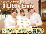 3 Little Eggs さいたま新都心のアルバイト情報