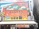 新八 上野駅前店のアルバイト情報