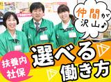 ベストプライス永山中央店のアルバイト情報