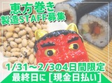 株式会社サンヨーフーズ 広島工場のアルバイト情報