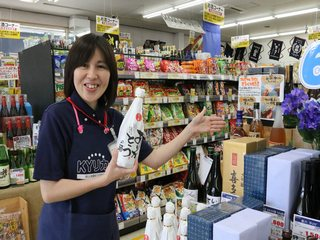 KYリカー南砂店のアルバイト情報