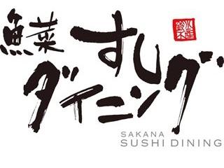 魚菜すしダイニング四日市 (株式会社ユアプレイス)のアルバイト情報
