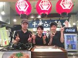 千葉らぁ麺のアルバイト情報