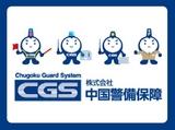 株式会社中国警備保障 宇部営業所のアルバイト情報