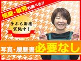 テイケイワークス東京株式会社 守谷リクルートセンターのアルバイト情報