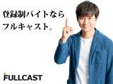 株式会社フルキャスト 北海道・東北支社 札幌営業課 /MNS0119A-1Aのアルバイト情報