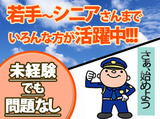 有限会社ワールドセキュリティーサービス 大和高田市エリアのアルバイト情報