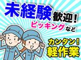 株式会社アカサ ※大阪市此花区エリアのアルバイト情報