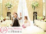 小さな結婚式 福岡店のアルバイト情報