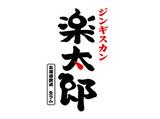 ジンギスカン楽太郎 人形町店のアルバイト情報