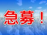 フジアルテ株式会社 (お仕事No.HM-002-1a)のアルバイト情報