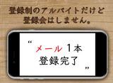 株式会社VITA [新宿エリア]のアルバイト情報
