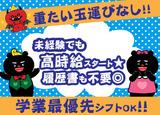 ミッド・ガーデン朝霞店 ※株式会社エム・アイ・ディ ジャパンのアルバイト情報