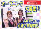 BIG ECHO (ビッグエコー) 近鉄古市駅前店のアルバイト情報
