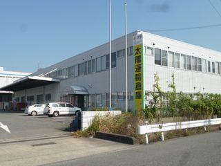 太陽運輸倉庫株式会社のアルバイト情報
