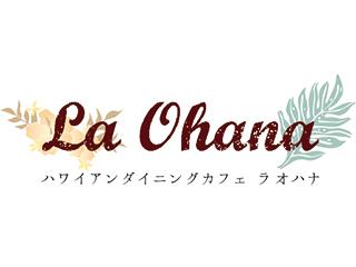 ハワイアンダイニング&カフェ ラ・オハナ権太坂店のアルバイト情報