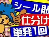 株式会社ヴィ企画 大阪ミナミエリアのアルバイト情報