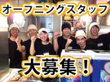 鉄板酒場 鐵一札幌ドーム店 ※2月OPENのアルバイト情報