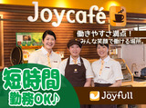 ジョイフル 佐賀西与賀店のアルバイト情報