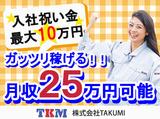 株式会社TAKUMI  (勤務地:真岡市内)のアルバイト情報
