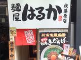 麺屋はるか 成増店 ※2018年3月上旬にNEW OPENのアルバイト情報