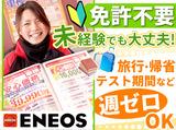栗林石油 セルフ雁来インター店のアルバイト情報