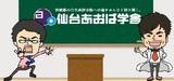 仙台あおば学舎 高砂駅前校舎のアルバイト情報