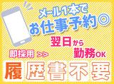 株式会社サンレディース天王寺支店のアルバイト情報