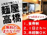麺屋高橋のアルバイト情報