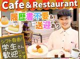 カフェ&レストラン インターリュード (コーチャンフォー新川通り店内)のアルバイト情報