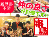 串鳥 札幌駅前店のアルバイト情報