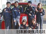 東淀川郵便局のアルバイト情報