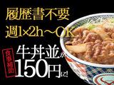 吉野家 札幌西町のアルバイト情報