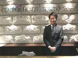 センターホテル東京のアルバイト情報