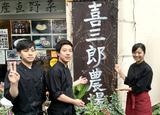 喜三郎農場のアルバイト情報