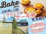 株式会社BAKEのアルバイト情報