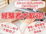 株式会社飯島コネクト&パートナーズのアルバイト情報