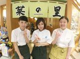 成田国際空港 菜の里のアルバイト情報