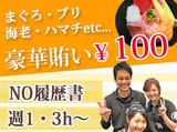 廻転寿司まぐろ問屋 三浦三崎港 マルイファミリー溝口店 のアルバイト情報