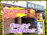 平一郎 ホルモン焼肉のアルバイト情報