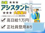 株式会社Quality Technos(クオリティテクノス) 関東営業所のアルバイト情報