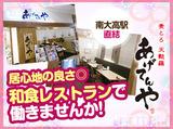 あげてんや 名古屋イオンモール大高店のアルバイト情報
