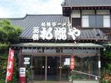 元祖札幌や東海店のアルバイト情報